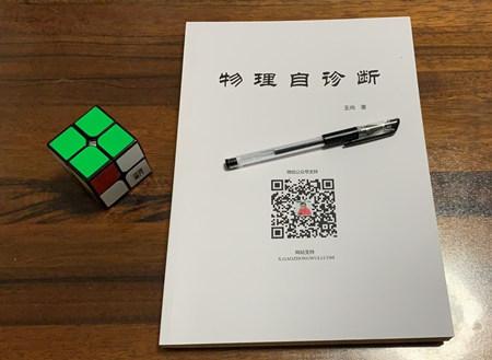王尚老师《物理自诊断》图片